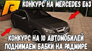 СТРИМ! ПОДНИМАЕМ БАБКИ НА РАДМИРЕ В КАЗИНО! КОНКУРСЫ В ОПИСАНИИ! - RADMIR RP [CRMP] #145