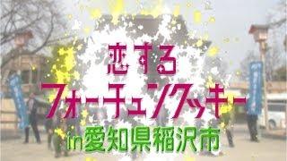 恋するフォーチュンクッキー in 稲沢