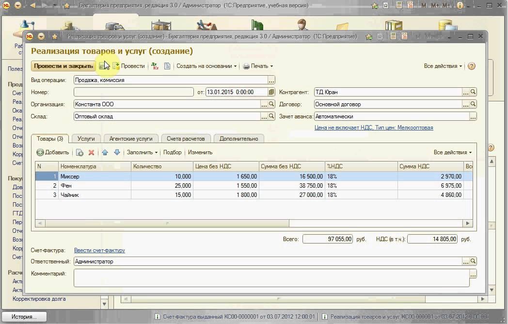 Реализация в бухгалтерии купить диск 1с бухгалтерия