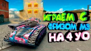 Танки Онлайн - Играем с ФРИЗОМ М3 на 4 УО!!!