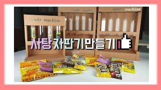 사탕자판기 만들기  ||   Making a candy…