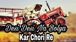 Desi Desi Na Bolya kr Chori Re || Desi ki Fan Duniya Hori He || by Meena Entertainment
