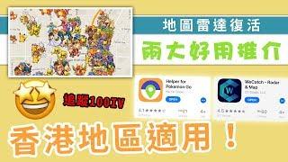 Pokemon Go雷達地圖復活了!推薦兩大香港地區適用服務,還有網頁版!追蹤100IV不再是夢!| 精靈寶可夢 | rios arc 弧圓亂語