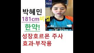 키크는법, 성장 치료, 박혜민 배구선수 키 181cm …