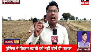 राजगढ़ जिले में किसानों के साथ आये दिन घट रही घटनाएं