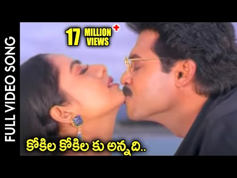 Pellichesukundam Movie || Kokila Kokila Ku Annadi Video Song || Venkatesh, Soundarya, Laila
