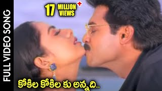 Pellichesukundam Movie || Kokila Kokila Ku Annadi Video Song || Venkatesh || Shalimarcinema