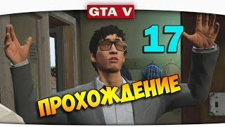 ч.17 Прохождение GTA 5 - Встреча с Китайцами