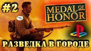 Medal Of Honor - РАЗВЕДКА В ГОРОДЕ [PS1] - Прохождение #2