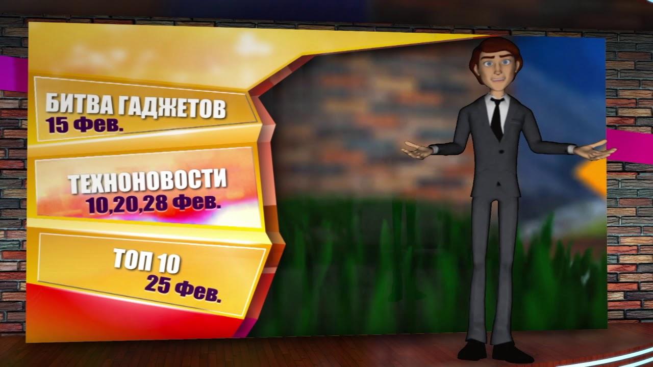 Расписание выпусков На Февраль канал Битва Гаджетов