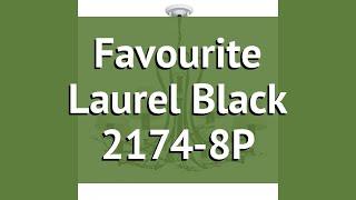 Люстра Favourite Laurel Black 2174-8P обзор: светильник Favourite Laurel Black 2174-8P 320 Вт
