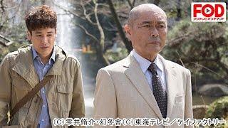 『異変』 武内(ユースケ・サンタマリア)は雪見(優香)の娘・まどか(...