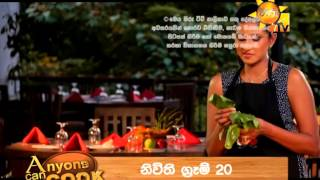 Hiru TV Anyone Can Cook EP 08 | 2016-01-24