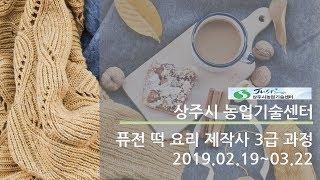 [참새방앗간]상주시농업기술센터 퓨전 떡 요리 제작사 3…