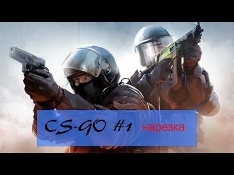 Нарезка убийств [ CS-GO] I #1