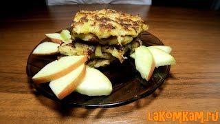 Нежные Яблочные драники (затраты 25 рублей). Рецепт вкусного завтрака