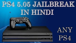PS4 Jailbreak 5.05 in Hindi - Easy and Deeply explain
