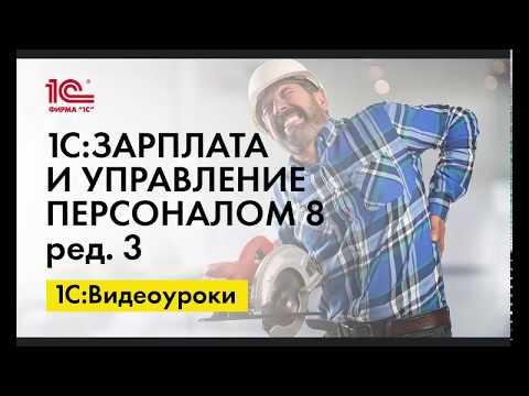 Регистрация путевки в санаторий на лечение в 1С:ЗУП ред.3