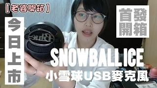 【老婆開箱】Snowball ice的小雪球USB麥克風 【老婆】 小雪 動画 29