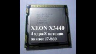 lGA 1156-Xeon x3440 & ASRock H55m le разгон(3,7 Ггц) тест в Aida64