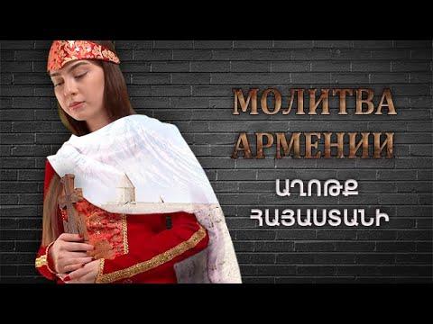Աղոթք Հայաստանի/Aghotq Hayastany/Молитва Армении (Премьера, 2021)