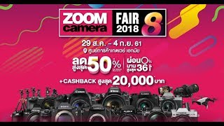 ซื้ออะไรดี ในงาน Zoom Camera Fair 2018 คัดโปรเด็ดมาให้ดู | 29 สิงหาคม - 4 กันยายน 2561