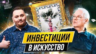 Инвестиции в искусство (Андрей Супруненко)
