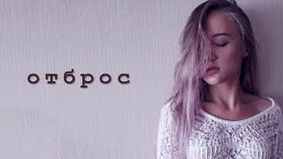 Download Отброс ~ ЛСП Mp3 and Videos