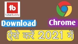 Download Tubidy download kaise karen Chrome browser 2021