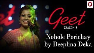 Nohole Porichoy - Deeplina Deka | Geet (Season 3) | Pratidin Time | Dhwani Records
