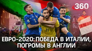 Италия победила в финале Евро 2020 в Англии погромы и расистские скандалы