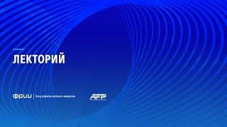 �������� ���� Евгений Черешнев в Лектории ФРИИ на Alfa Future People 2017 ������