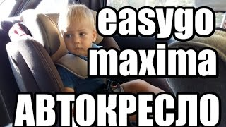 Видео-обзор на детское автокресло EasyGo MAXIMA Latte\ Video review on the child car seat  EasyGo