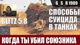 WoT Blitz - Убийство союзника и T28 Prototype без сведения - World of Tanks Blitz (WoTB)