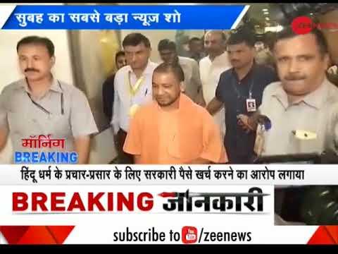 Morning Breaking: BSP accuses UP CM Yogi Adityanath for politics of religion streaming vf