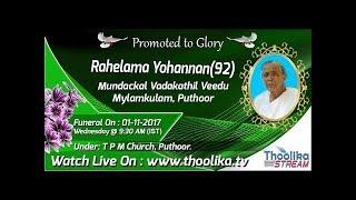 Rahelamma Yohannan (92) | Funeral Service