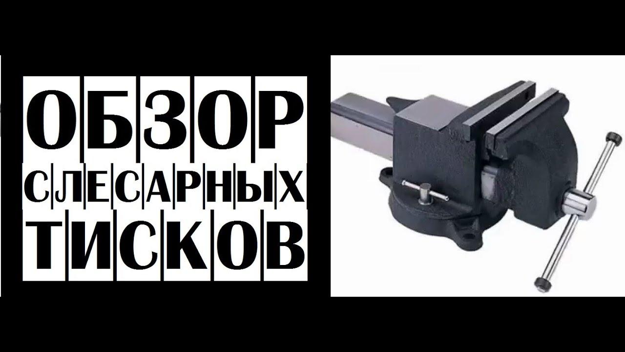 Тиски – широкий выбор моделей в каталоге магазина лион-древ. Подобрать оборудование по привлекательной цене в москве.