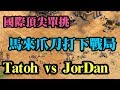 Cheap 世紀帝國-tatho vs jodan 馬來爪刀
