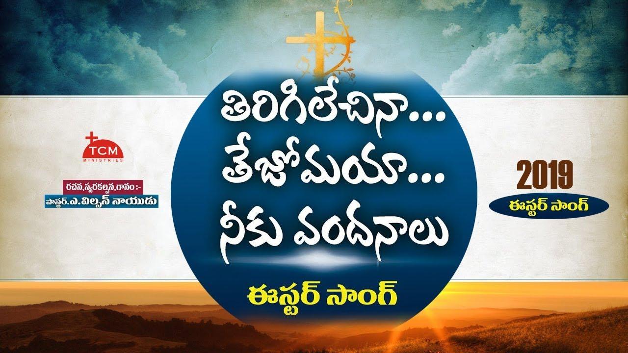 2019 ఈస్టర్ పాట .. పునరుదాన విజయోత్సవ గీతం.. | 2019 Easter Song | Telugu Christian Music Ministries