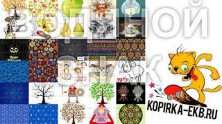 Как поставить водяной знак сразу на много файлов? | Видеоуроки kopirka-ekb.ru