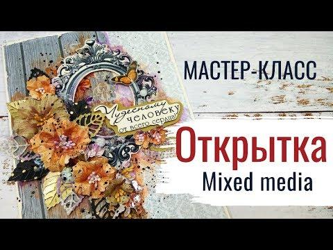 Mixed Media Card Tutorial | Открытка с миксмедийным фоном - Мастер-класс