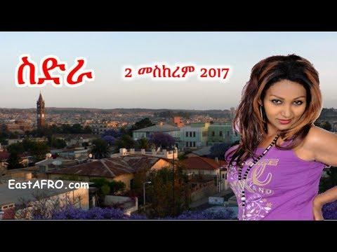 Eritrea Movie ስድራ Sidra (September 2, 2017) | Eritrean ERi-TV