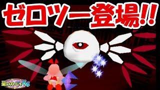 真のラスボス、ゼロツー登場!! END【星のカービィ64】