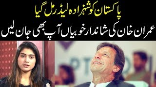 Imran Khan ki shaandar khobian samny a gai - Khabar Gaam