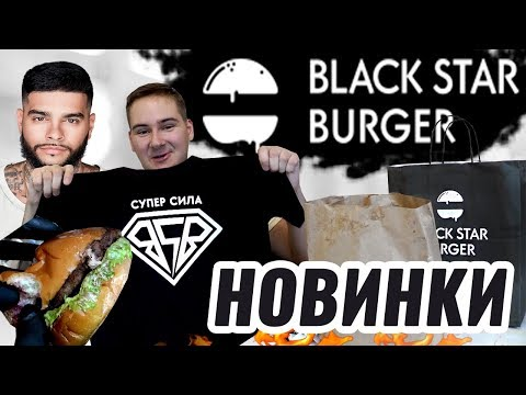 ХЛОПНЕМ НОВИНКИ BLACK STAR BURGER 🍔БУРГЕР СУПЕР СИЛА / ИТАЛЬЯНСКИЙ И ЧИКЕН БУРГЕР