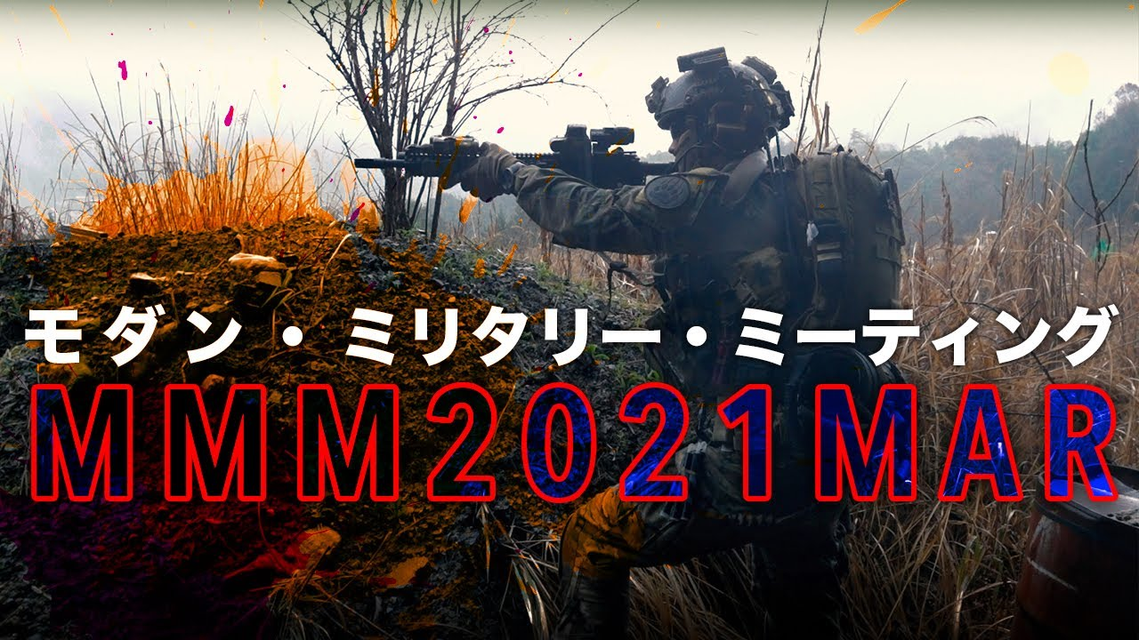 【MMM 2021 MAR】モダンミリタリーミーティング2021
