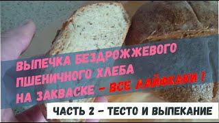 СЕКРЕТЫ пшеничного ХЛЕБА домашний бездрожжевой хлеб ЭТО ПРОСТО и ЛЕГКО 2 часть