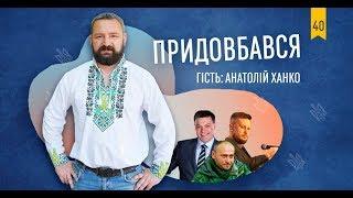 Придовбався. Анатолій Ханко: про Дмитра Яроша, війни у Полтавській облраді та колекцію вишиванок