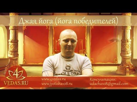 046. Джая йога  | ВЕДИЧЕСКАЯ АСТРОЛОГИЯ