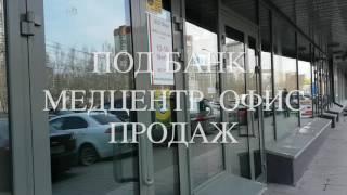 видео Помещение под парикмахерскую в новосибирске, аренда помещений под парикмахерскую в новосибирске